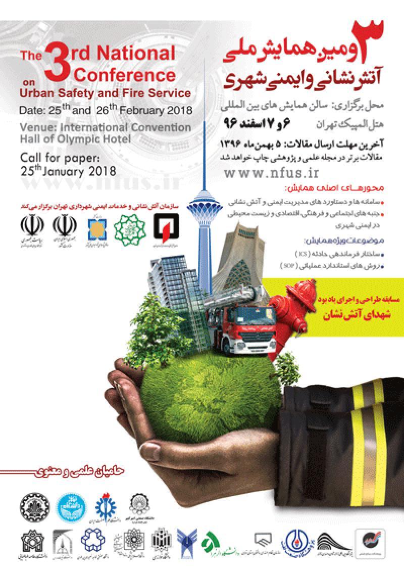 سومین همایش ملی آتش نشانی و ایمنی شهری ؛تهران - 96