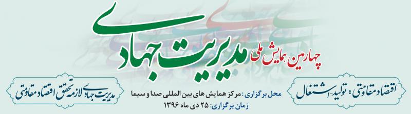 چهارمین همایش ملی مدیریت جهادی ؛ تهران - 96