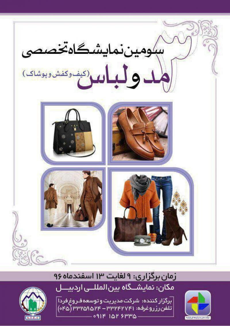 سومین نمایشگاه بین المللی تخصصی مد و لباس ؛ اردبیل - 96