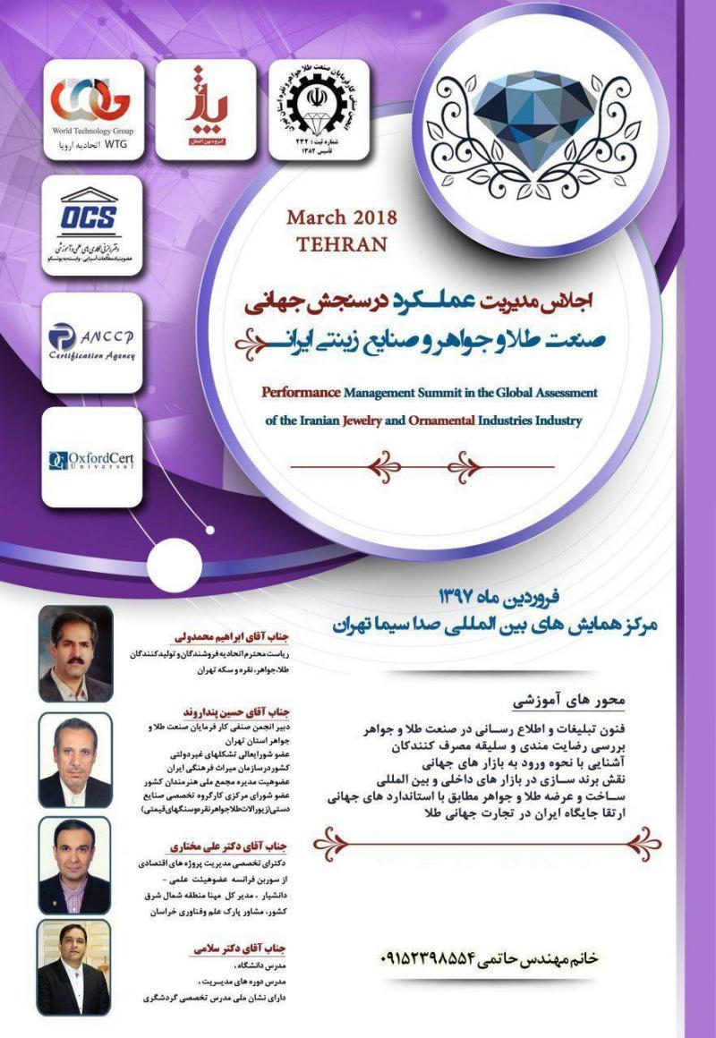 اجلاس مدیریت عملکرد در سنجش جهانی صنعت طلا و جواهر و صنایع زینتی ایران - 97
