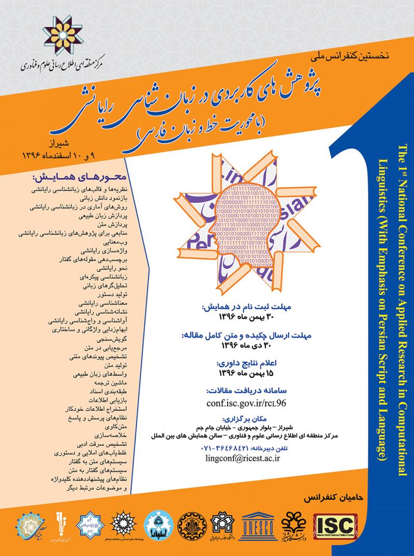 نخستین کنفرانس ملی پژوهش های کاربردی در زبان شناسی رایانشی (با محوریت خط و زبان فارسی)؛ شیراز - 96