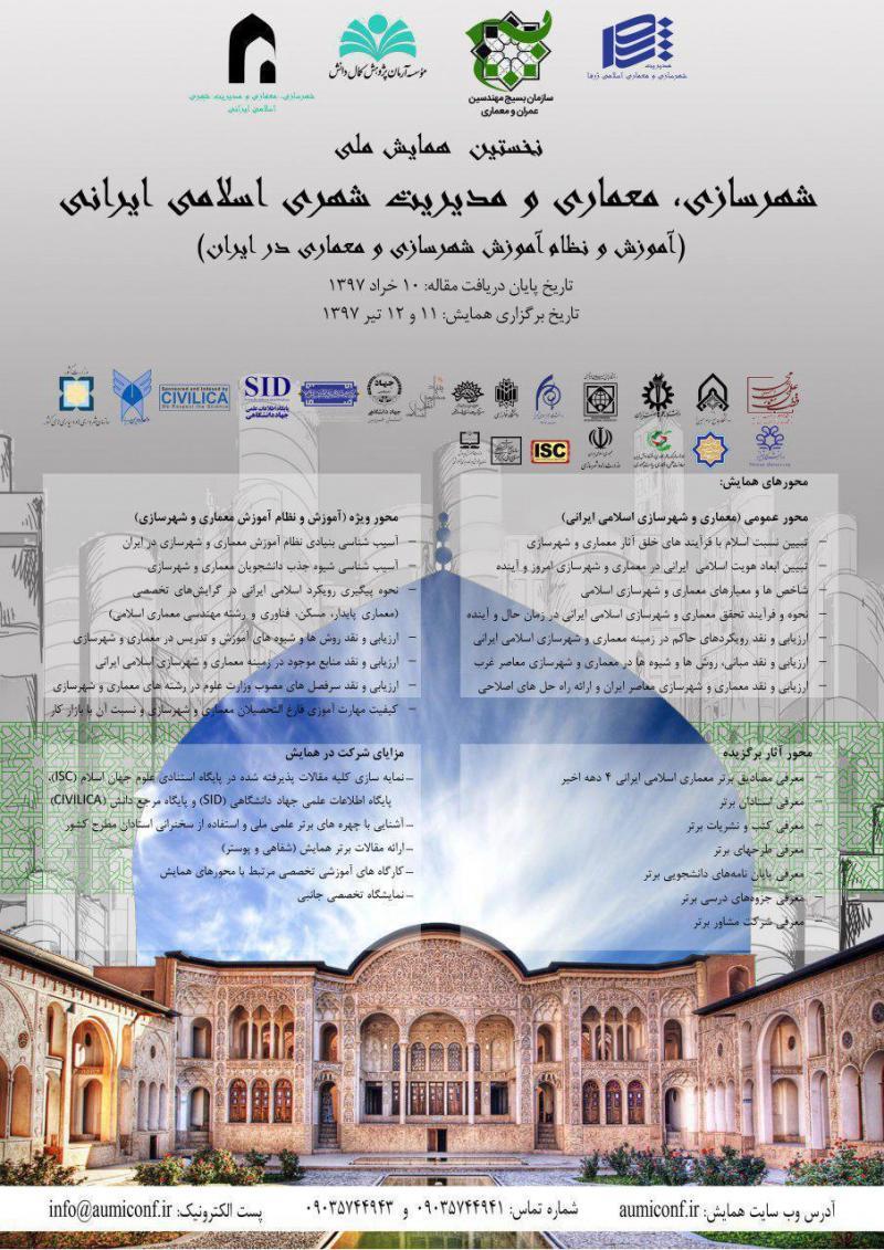 نخستین همایش ملی شهرسازی، معماری و مدیریت شهری اسلامی ایرانی (در حوزه آموزش و نظام آموزشی ایران) - 97