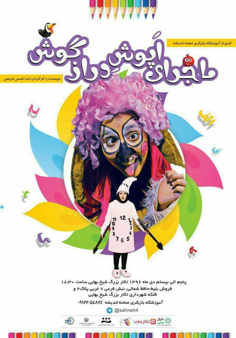 تئاتر ماجرای اپوش درازگوش ؛استان اصفهان - 96