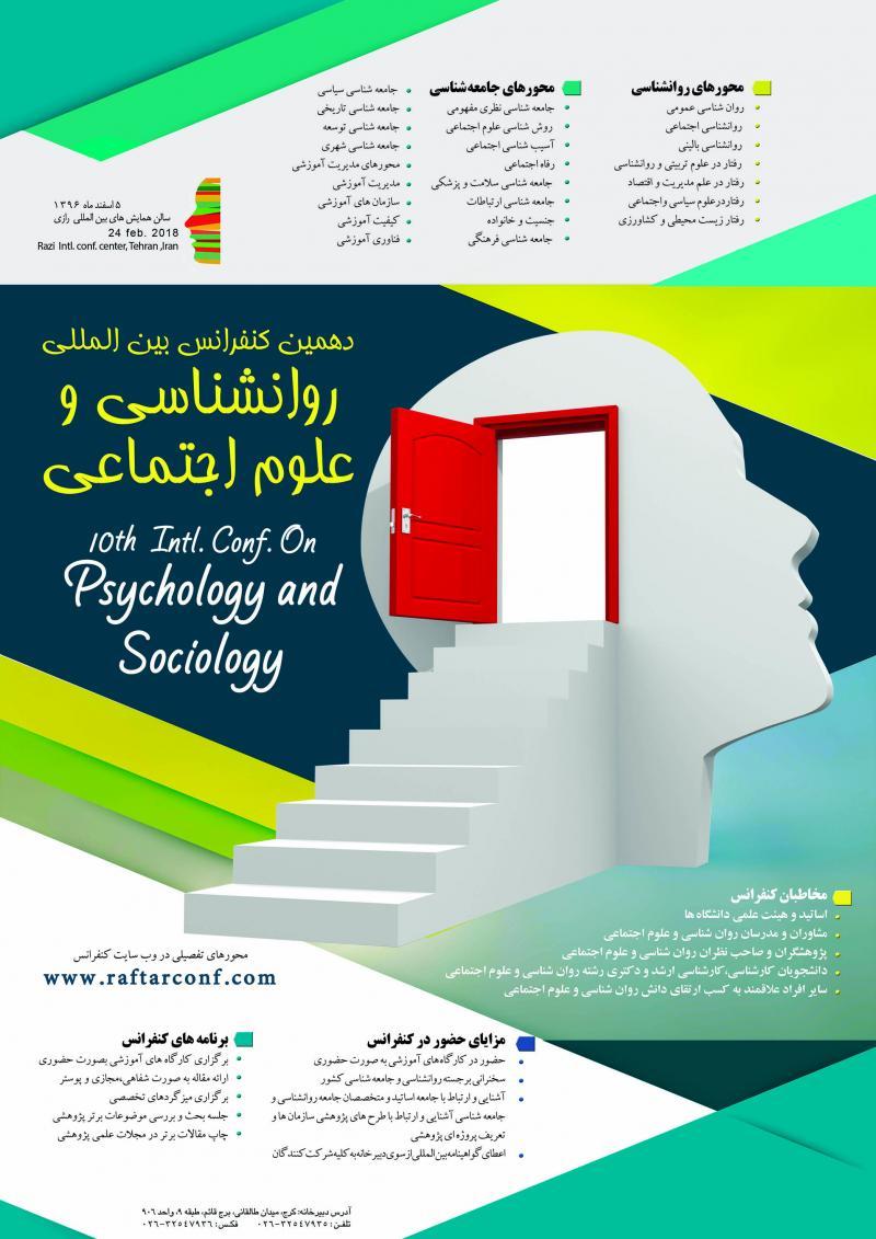 دهمین کنفرانس بین المللی روانشناسی و علوم اجتماعی ؛ تهران - 96