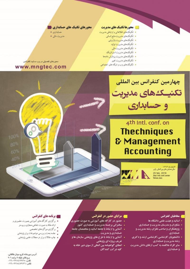 چهارمین دوره کنفرانسهای بین المللی تکنیکهای مدیریت و حسابداری ؛تهران - 96
