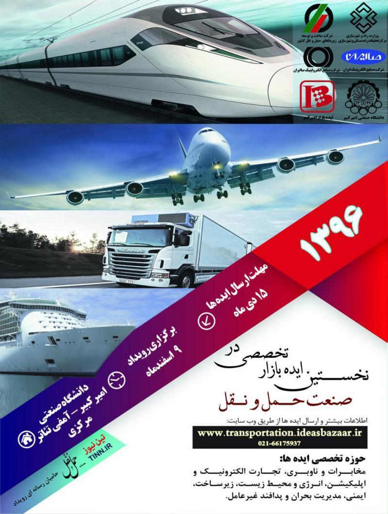 اولین ایده بازار تخصصی در صنعت حمل و نقل ؛ تهران - 96