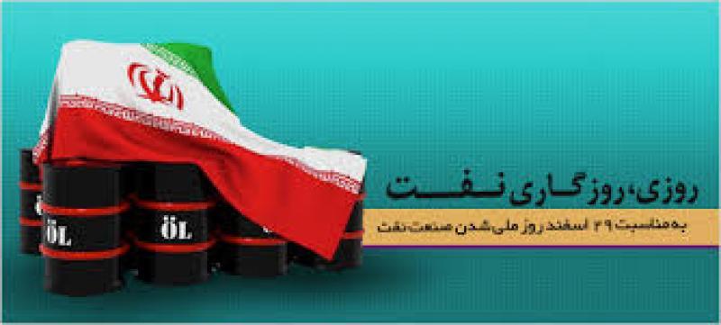 روز ملي شدن صنعت نفت ايران - 96