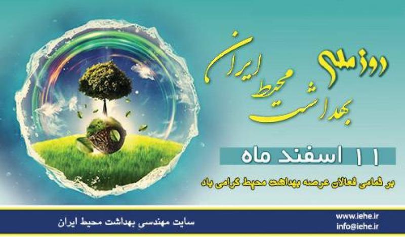 روز ملی بهداشت محيط  - 96