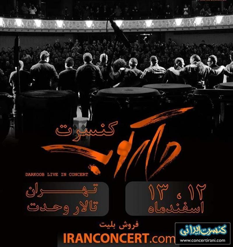 کنسرت گروه دارکوب ؛تهران - 96