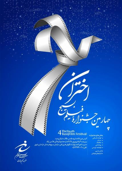 """چهارمین جشنواره فیلم بسیج """"اختران"""""""