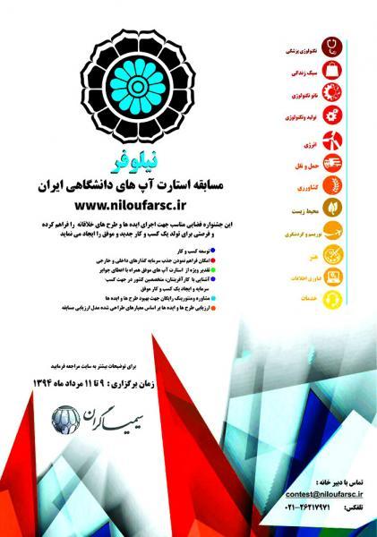 مسابقه استارت آپ های دانشگاهی ایران