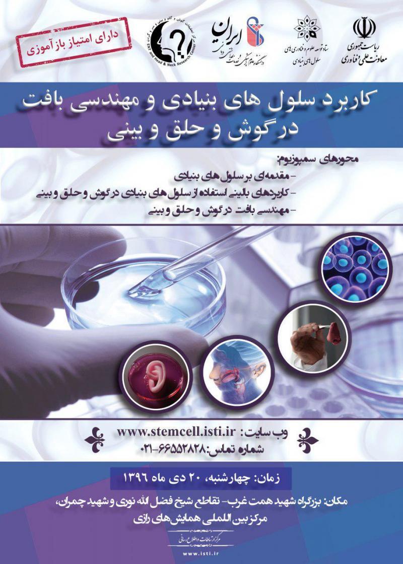 سمپوزیوم کاربرد سلول های بنیادی و مهندسی بافت در گوش و حلق و بینی ؛تهران - 96