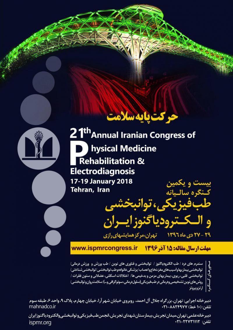 بیست و یکمین کنگره سالیانه طب فیزیکی، توانبخشی و الکترودیاگنوز ایران تهران 96