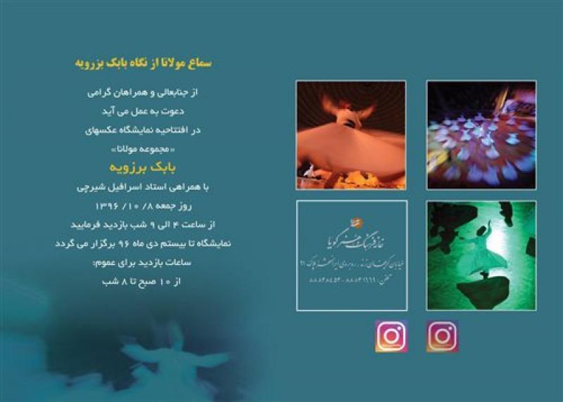 نمایشگاه سماع مولانا - 96