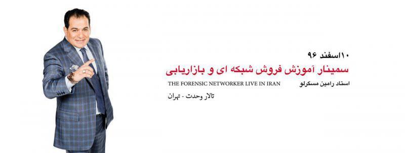 سمینار آموزش فروش شبکه ای و بازاریابی ؛ تهران - 96