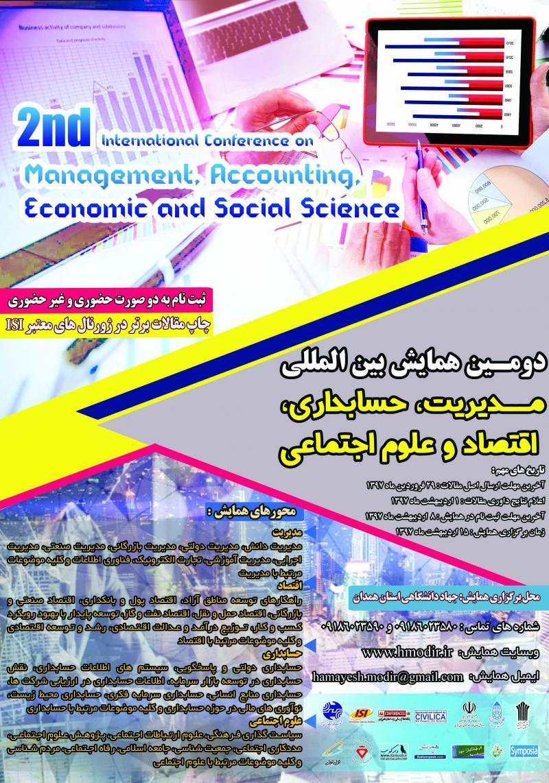 دومین همایش بین المللی مدیریت، حسابداری، اقتصاد و علوم اجتماعی ؛همدان - 97