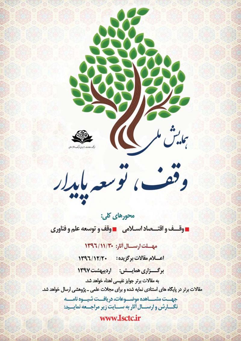 همایش ملی وقف، توسعه پایدار ؛ تهران -97