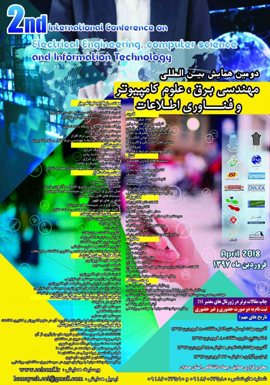 دومین همایش بین المللی مهندسي برق، علوم کامپیوتر و فناوری اطلاعات ؛همدان - 97