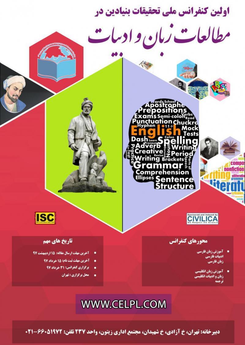 کنفرانس تحقیقات بنیادین در زبان انگلیسی و ادبیات فارسی ؛تهران - خرداد 97