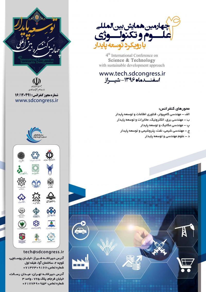 چهارمین همایش بین المللی علوم و تکنولوژی با رویکرد توسعه پایدار ؛شیراز -96