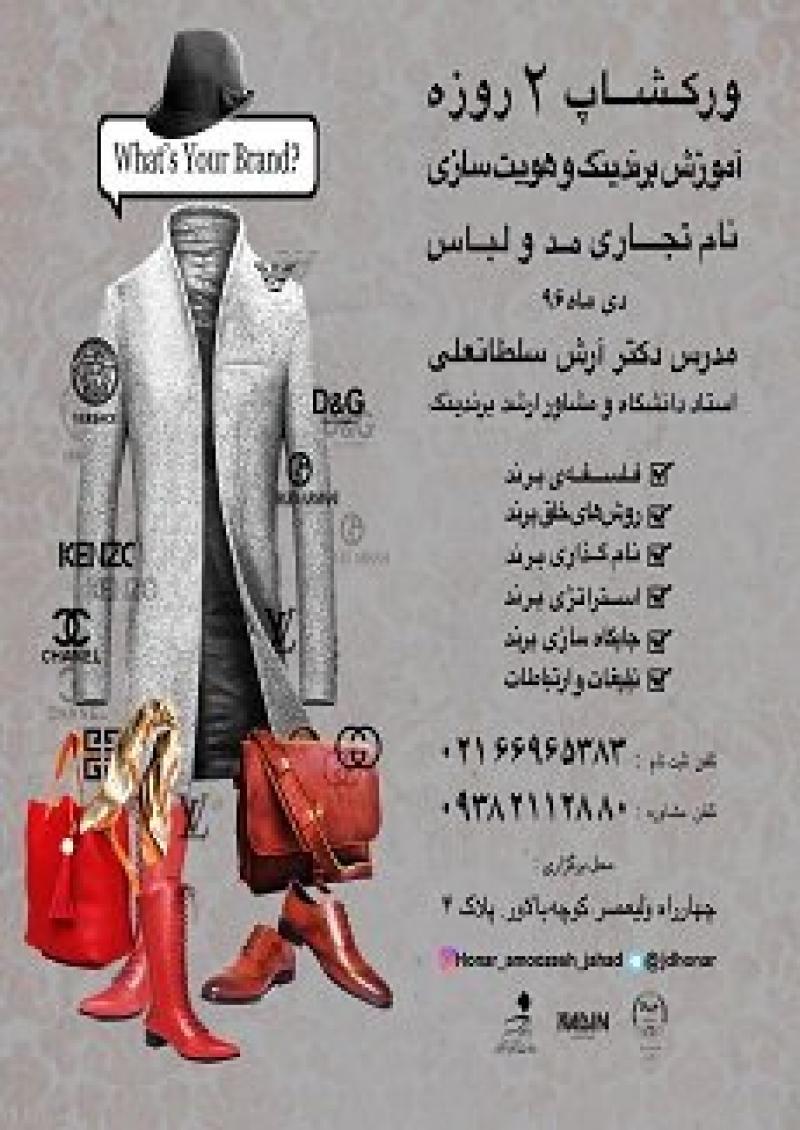 ورکشاپ آموزش برندینگ مد و لباس ؛تهران - 96