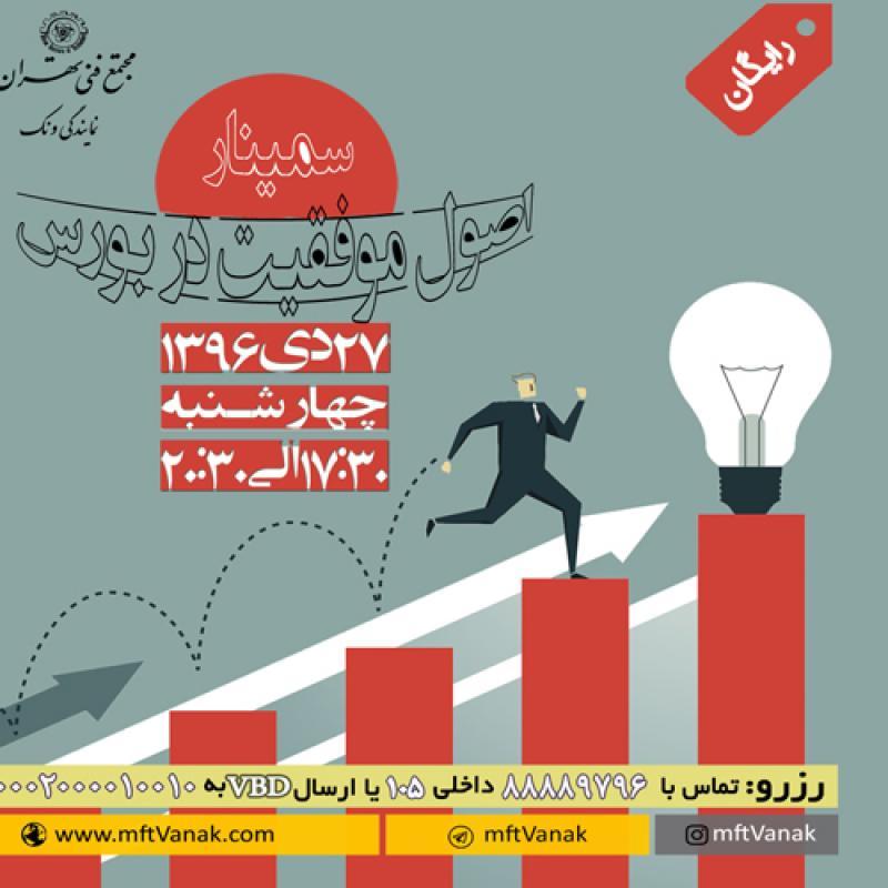 سمینار رایگان اصول موفقیت در بورس ؛تهران - 96