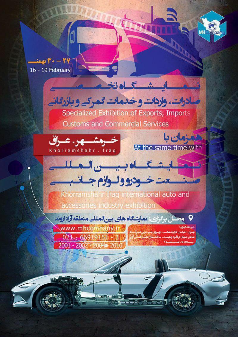 نمایشگاه صادرات واردات ترانزیت و گمرک /خرمشهر _عراق ؛خرمشهر - 96