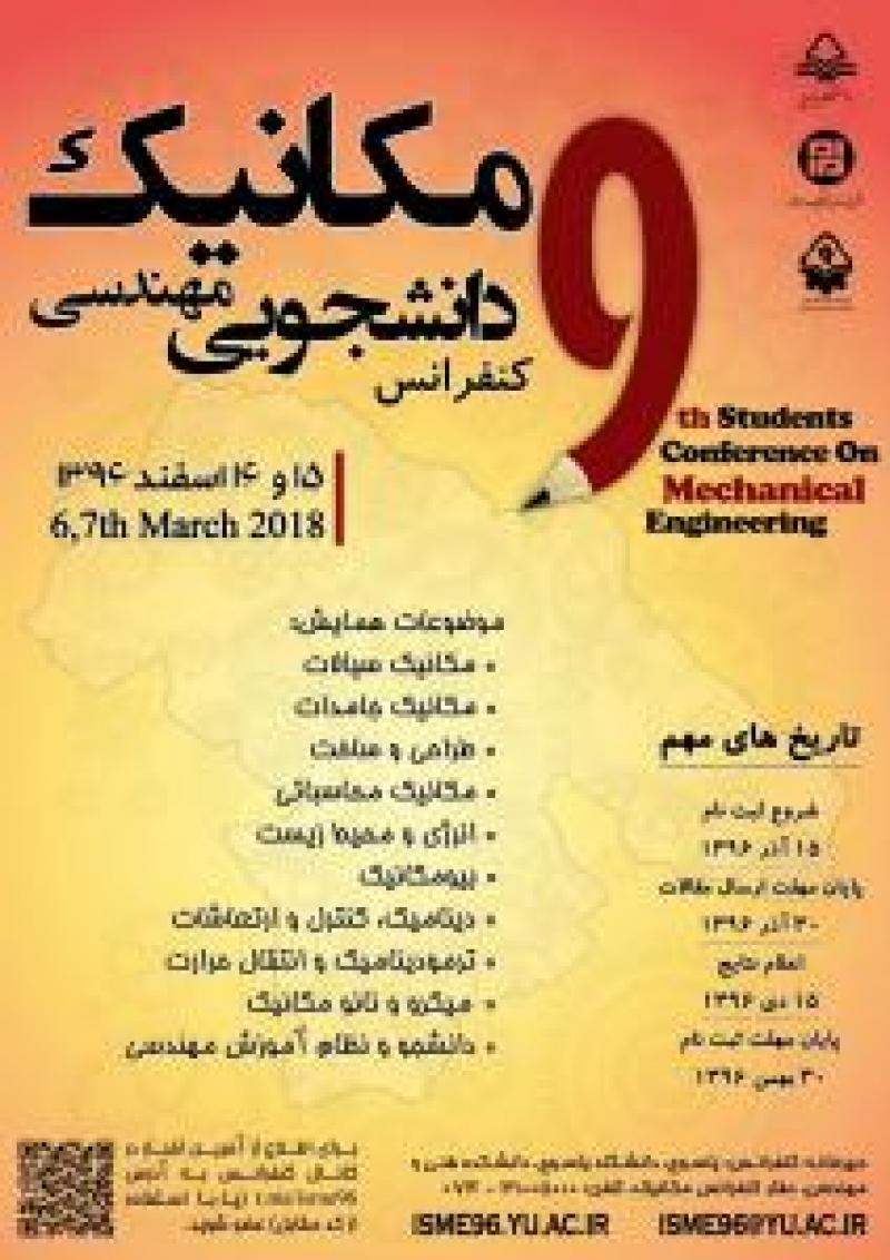نهمین کنفرانس دانشجویی مهندسی مکانیک ؛یاسوج - 96