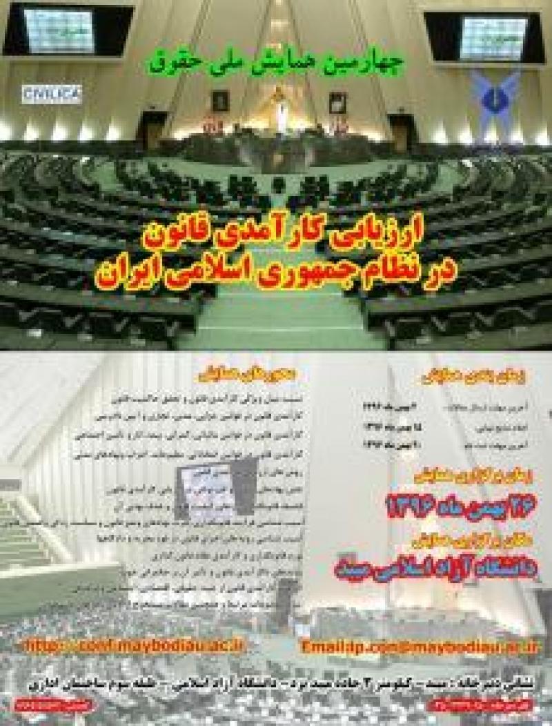 چهارمین همایش ملی حقوق (ارزیابی کارآمدی قانون در نظام جمهوری اسلامی ایران)؛میبد - 96