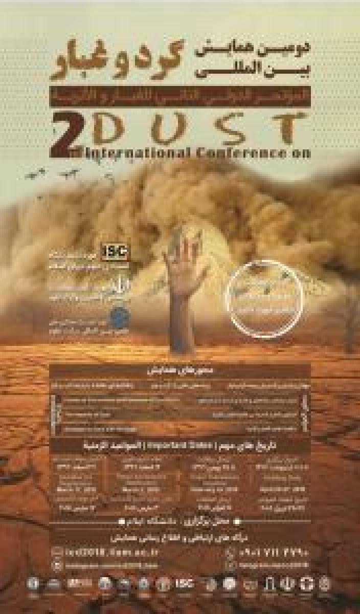 دومین همایش بین المللی گرد و غبار ؛ایلام - 97