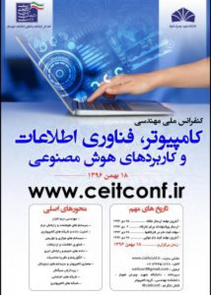 کنفرانس ملی مهندسی کامپیوتر ، فناوری اطلاعات و کاربردهای هوش مصنوعی اهواز 96