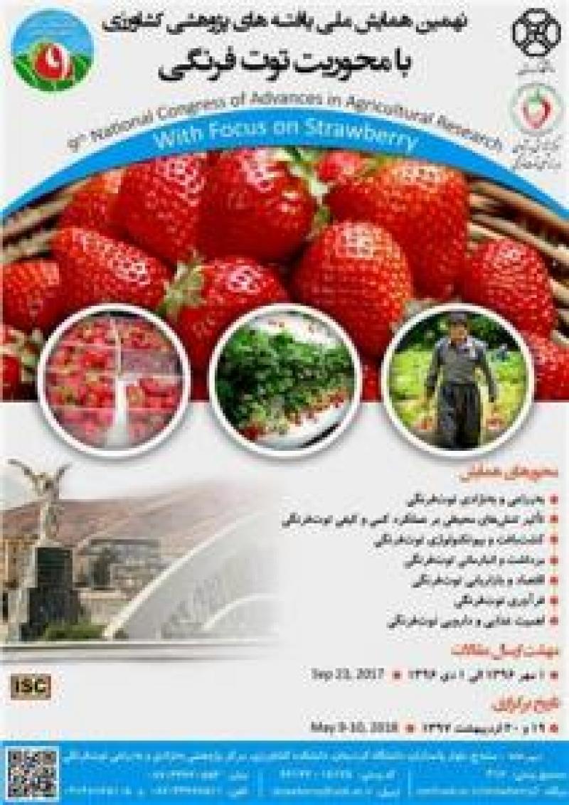نهمین همایش یافتههای پژوهشی کشاورزی با محوریت توت فرنگی ؛سنندج - 97