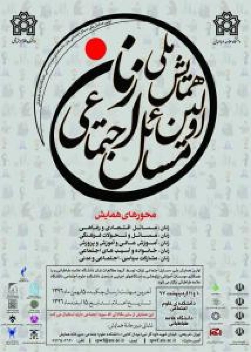 اولین همایش ملی مسایل اجتماعی زنان تهران 97