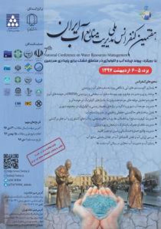 هفتمین کنفرانس ملی مدیریت منابع آب ایران ؛ یزد - 97