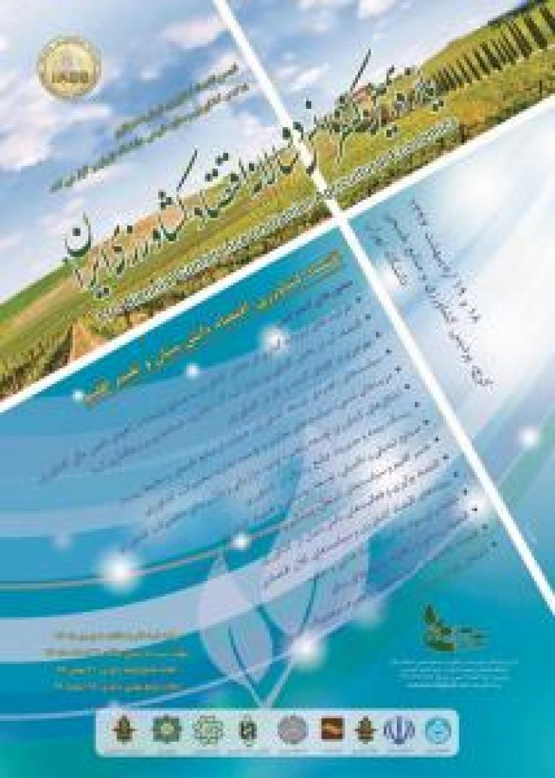 یازدهمین کنفرانس دو سالانه اقتصاد کشاورزی ایران ؛ کرج - 97