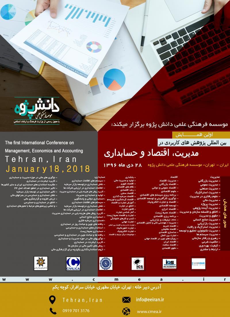 اولین همایش بین المللی پژوهش های کاربردی در مدیریت، اقتصاد و حسابداری ؛ تهران - 96