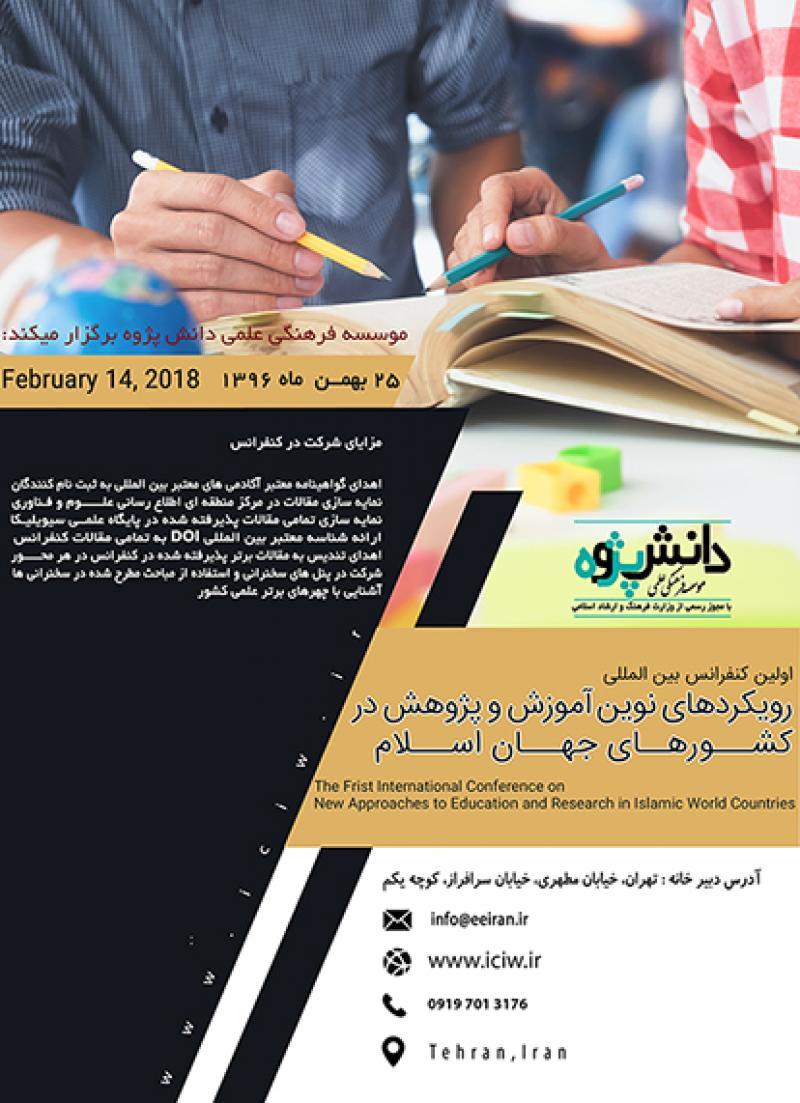 اولین کنفرانس بین المللی رویکردهای نوین آموزش و پژوهش در کشورهای جهان اسلام ؛ تهران - 96