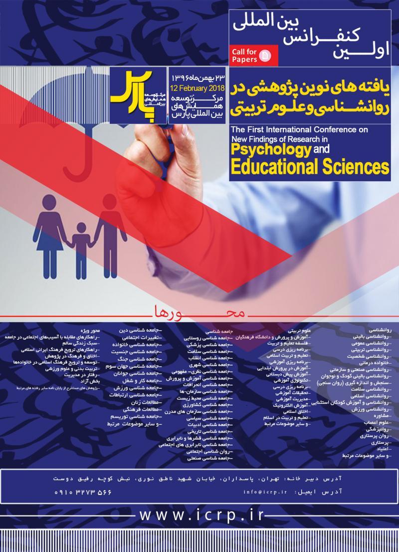 کنفرانس بین المللی یافته های نوین پژوهشی در روان شناسی و علوم تربیتی ؛تهران - 96