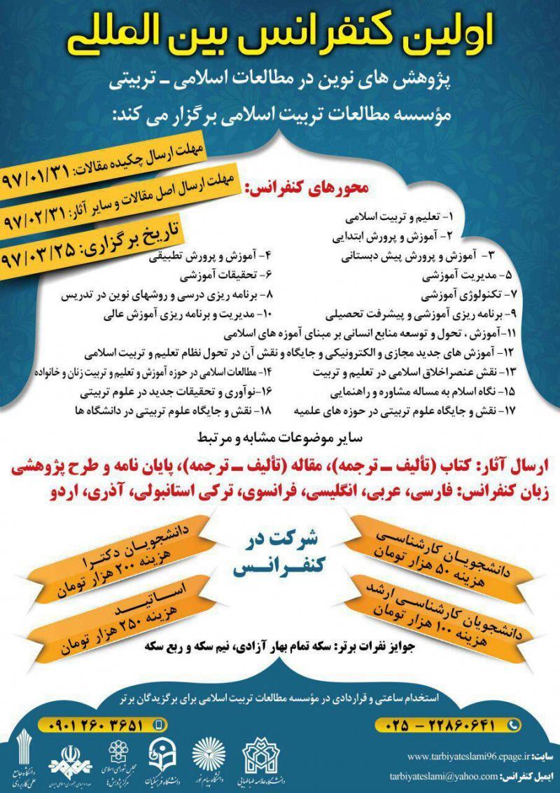 اولین کنفرانس بین المللی پژوهشهای نوین در مطالعات اسلامی - تربیتی ؛قم - 97