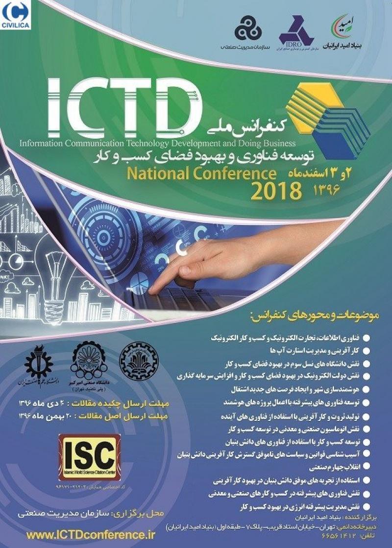 کنفرانس ملی توسعه فناوری و بهبود فضای کسب و کار؛تهران - 96
