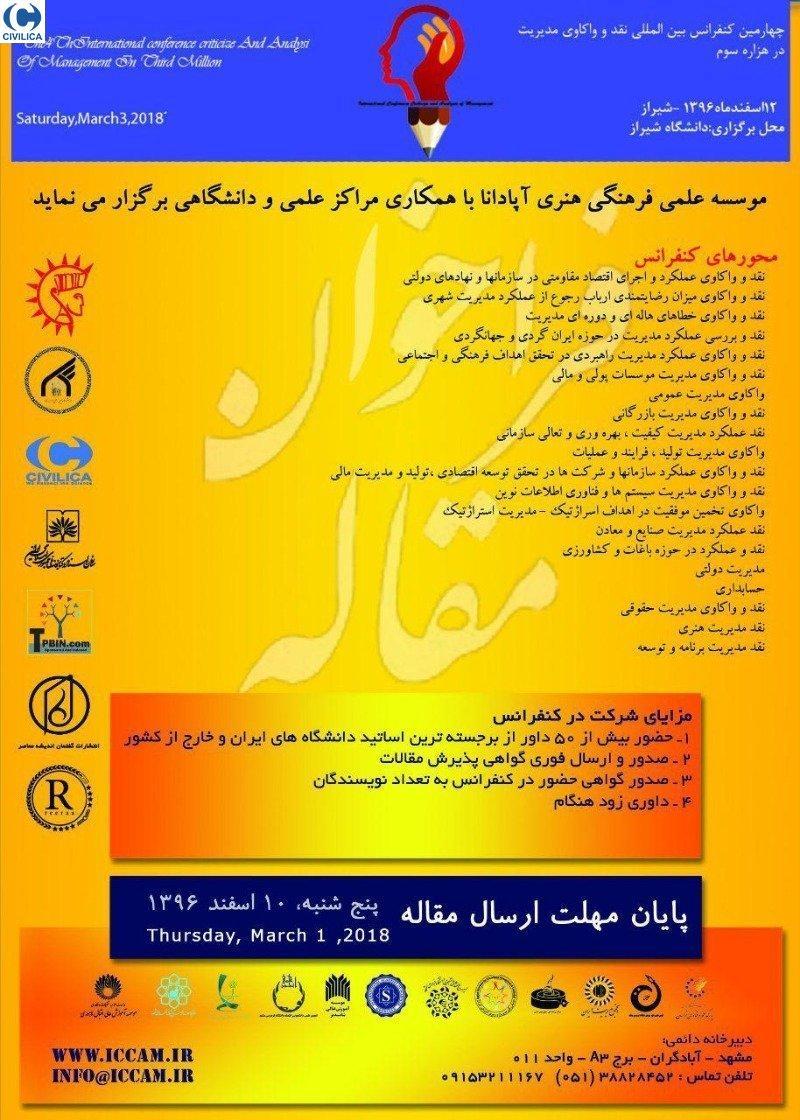 چهارمین کنفرانس بین المللی نقد و واکاوی مدیریت در هزاره سوم؛شیراز - 96