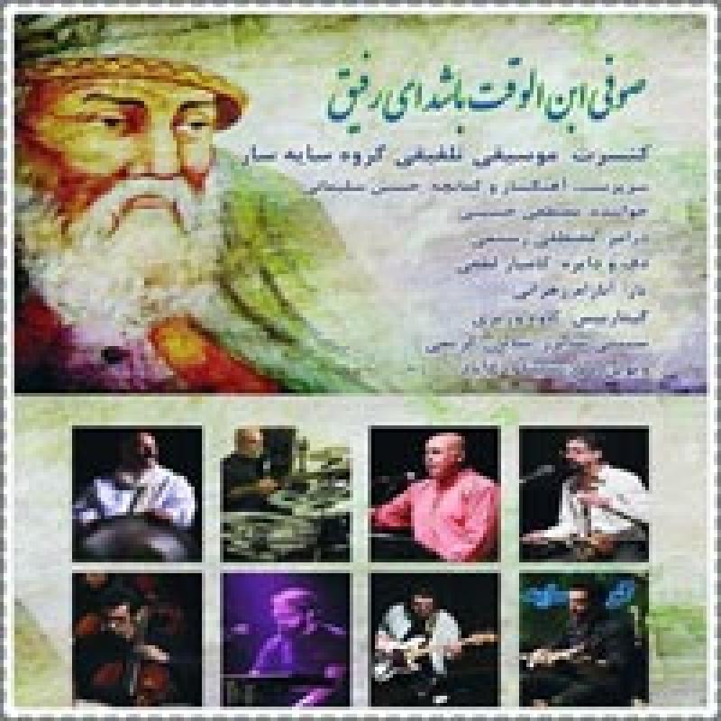 کنسرت گروه سایه سار؛ تهران - 96