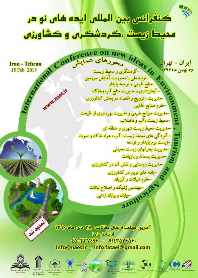 کنفرانس بین المللی ایده های نو در محیط زیست، گردشگری و کشاورزی ؛اردبیل - 96