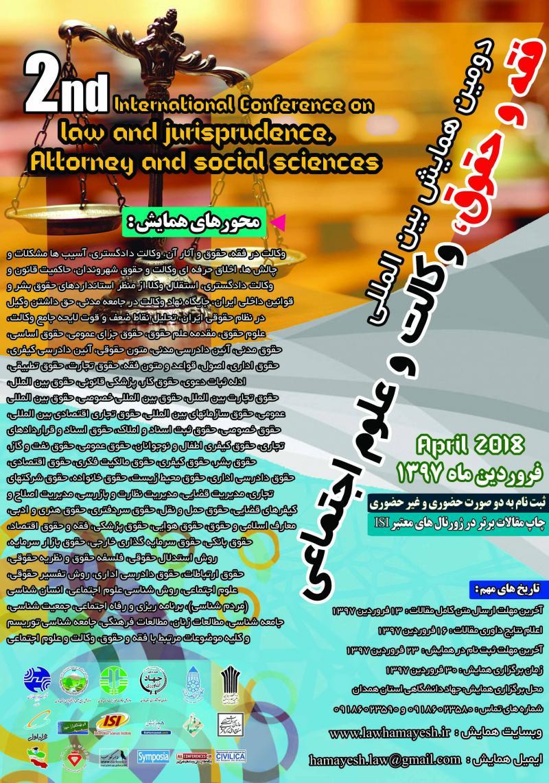 دومین همایش بین المللی فقه و حقوق، وکالت و علوم اجتماعی ؛همدان - 97