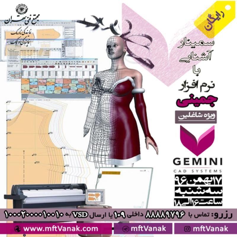 سمینار رایگان آشنایی با نرم افزار جمینی-طراحی مد ؛تهران - 96