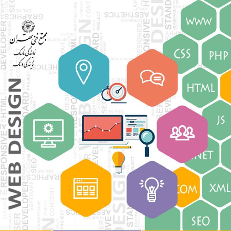 دوره طراحی سایت ؛تهران - 96