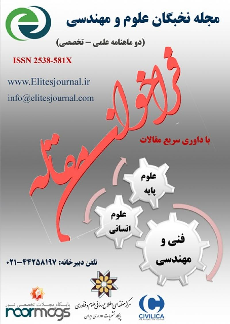 فراخوان  ارسال مقالات به مجله نخبگان علوم و مهندسی؛تهران آنلاین - 96