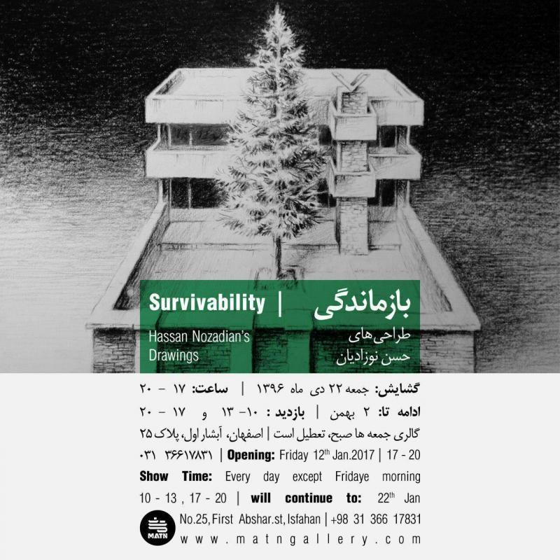 نمایشگاه بازماندگی ؛اصفهان - 96