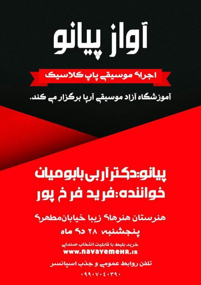 کنسرت آواز پيانو ؛اصفهان - 96