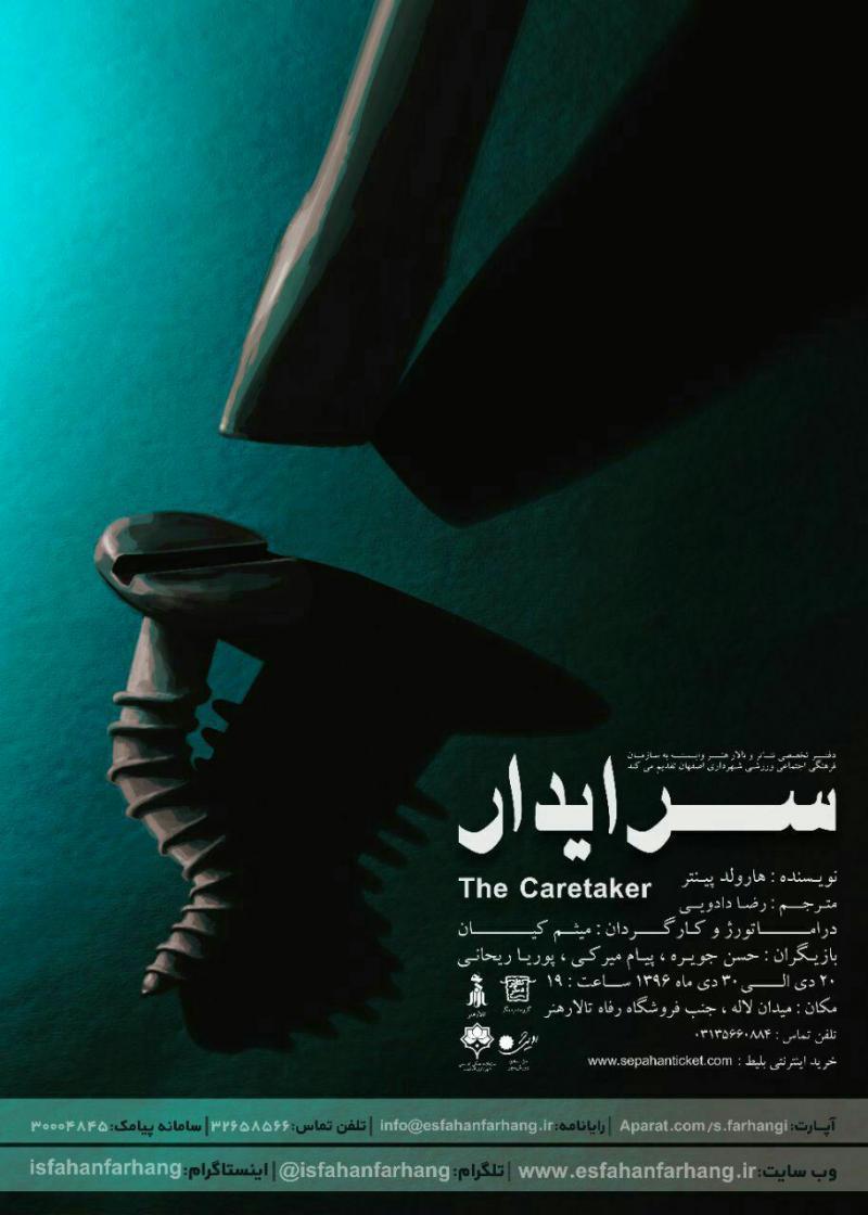 تئاتر سرایدار ؛اصفهان - 96